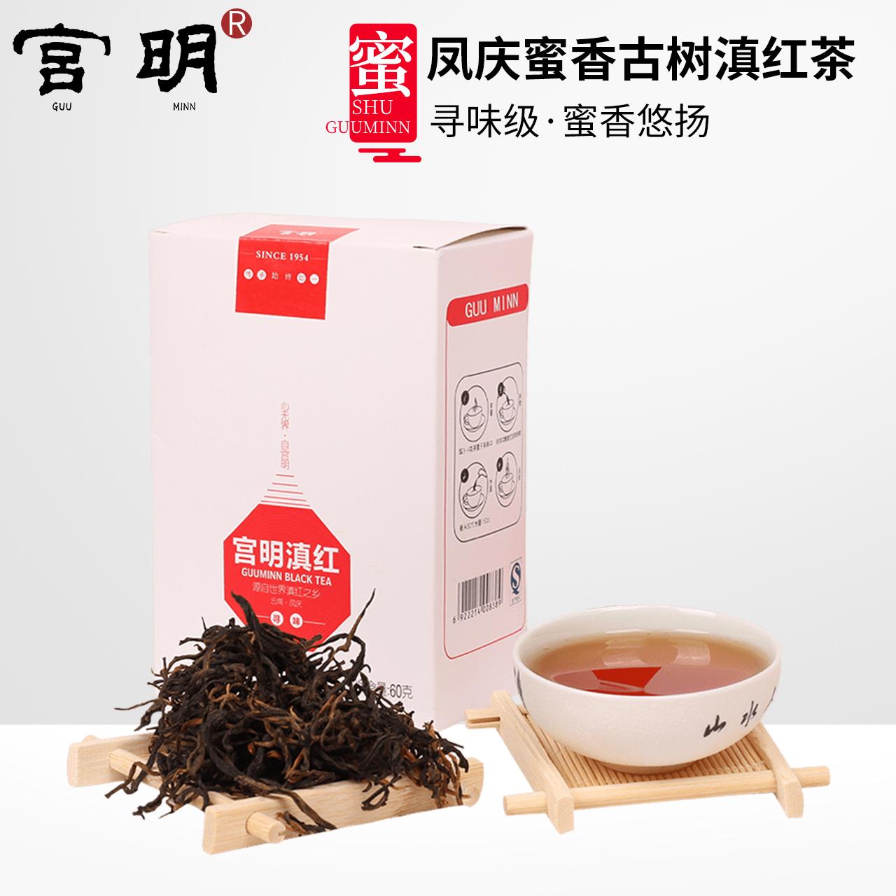 宫明茶叶 云南凤庆滇红茶 寻味级 浓香工夫红茶 古树红茶60g
