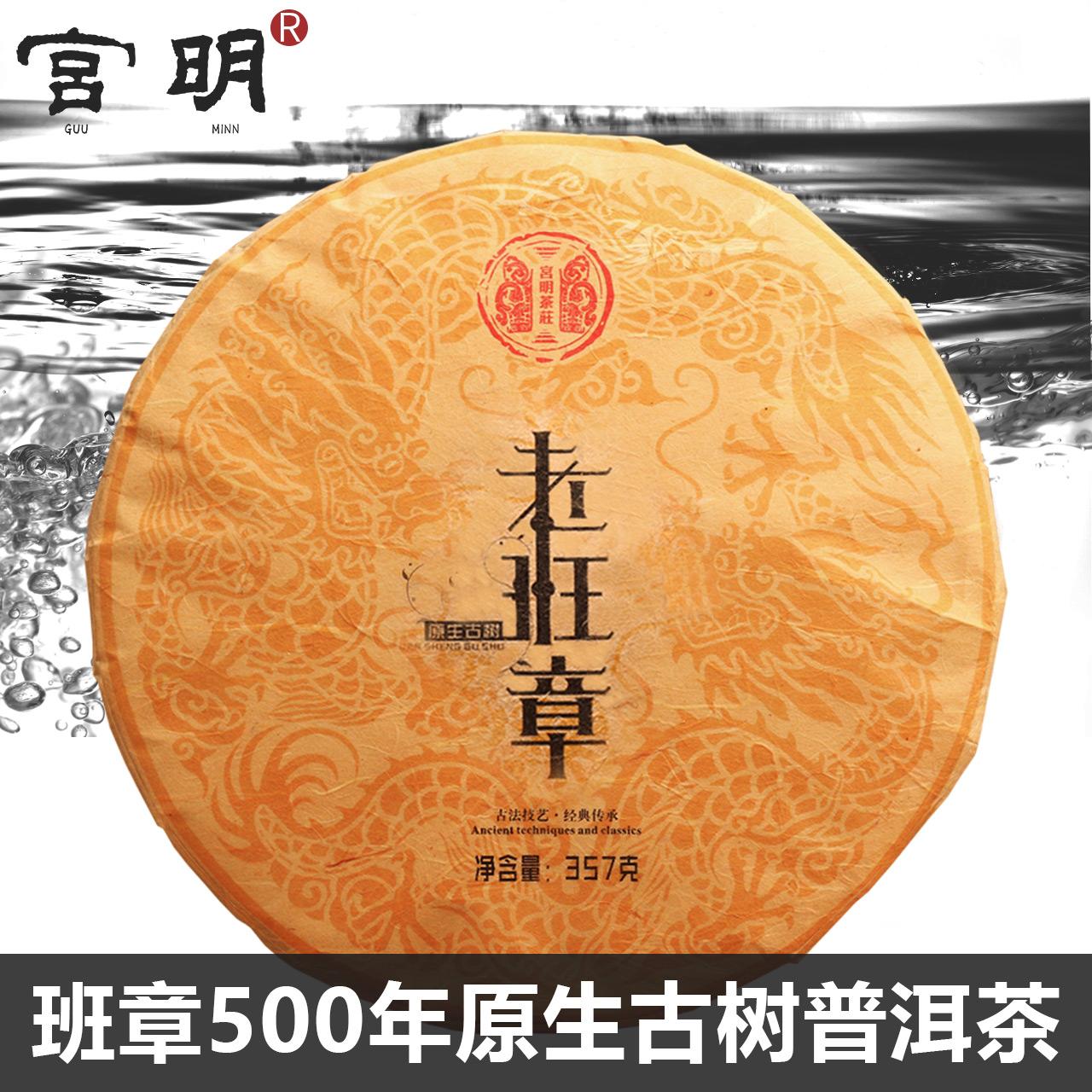 宫明茶叶 云南普洱茶熟茶 2013年老班章原生500年古树茶饼357克