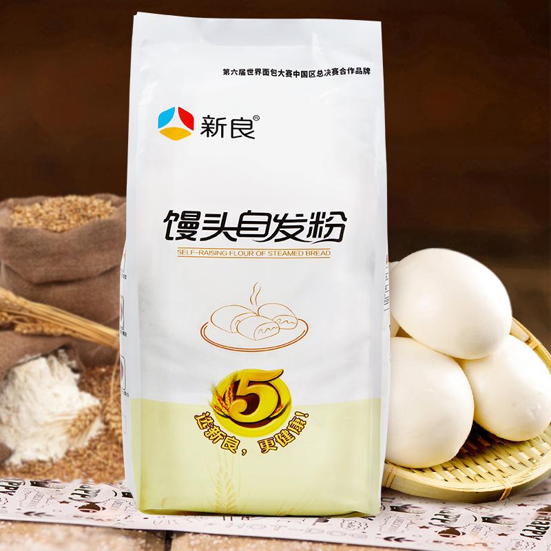 新良馒头自发粉2.5kg 馒头包子专用面粉中筋粉油条家用自发面粉