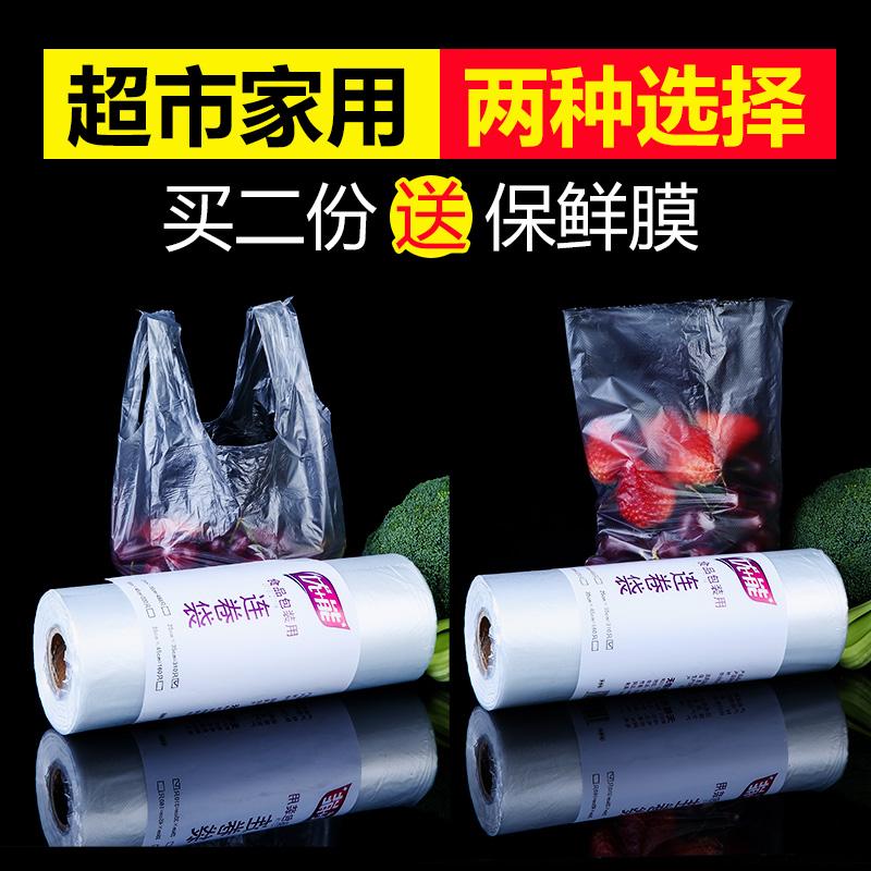 塑料袋食品保鲜袋小号背心式家用经济装食品袋食品级平口加厚商用