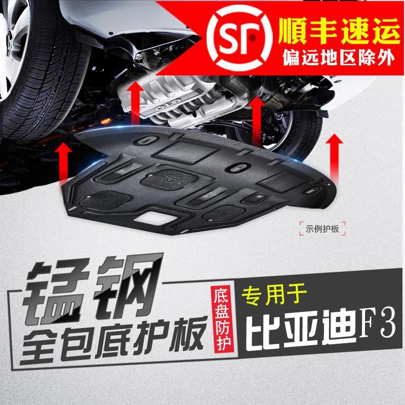 比亚迪F3发动机下护板全包围改装专用汽车配件挡板12款F3底盘护板