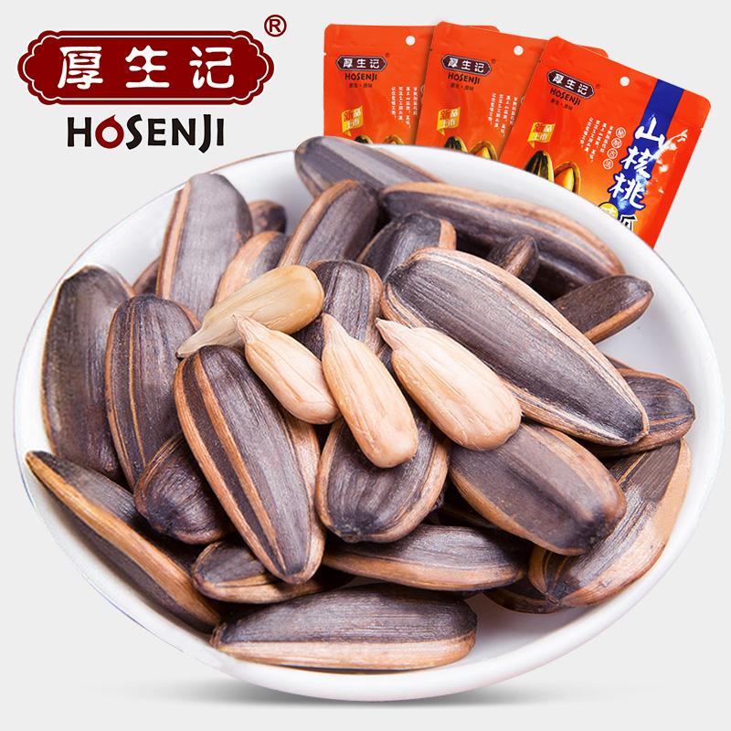 【厚生记】瓜子零食原味葵花籽山核桃味瓜子休闲 零食118g*3袋
