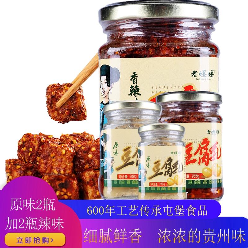 豆腐乳4瓶装贵州四川特产香辣农家自制香辣味麻辣豆腐乳200*4