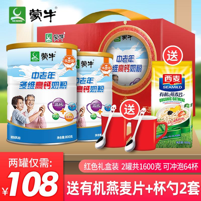 蒙牛中老年多维奶粉罐装800g/罐*2高钙营养成人冲饮奶粉含钙铁锌