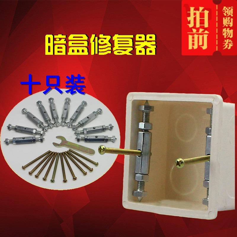 86型底盒维修暗盒修理插座线盒修补修复器螺丝孔螺母损坏补救撑杆