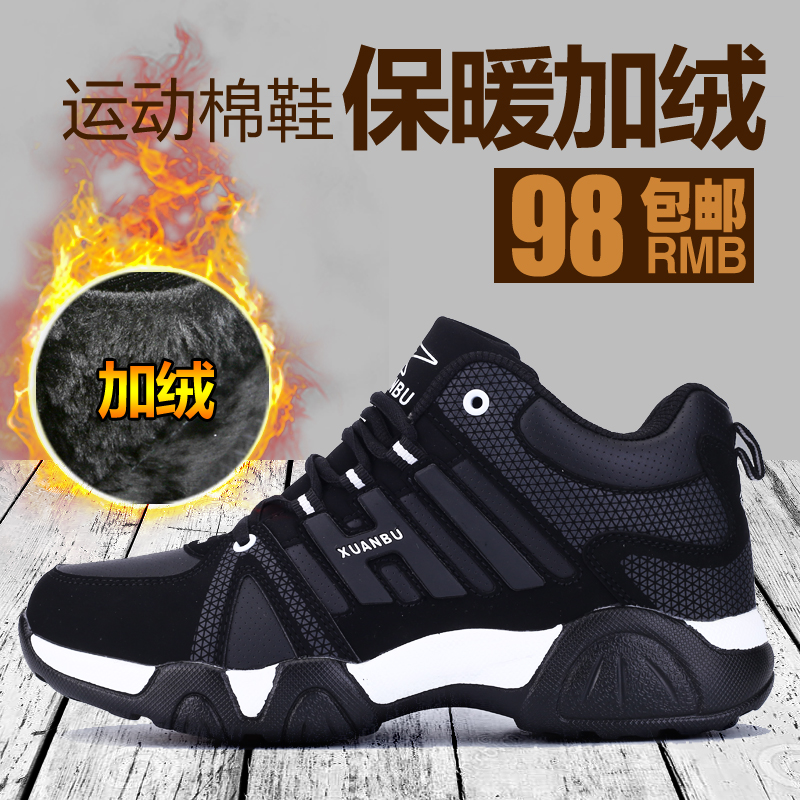 秋冬季运动鞋男鞋潮鞋休闲鞋黑色青少年男士跑步鞋加绒保暖棉鞋男