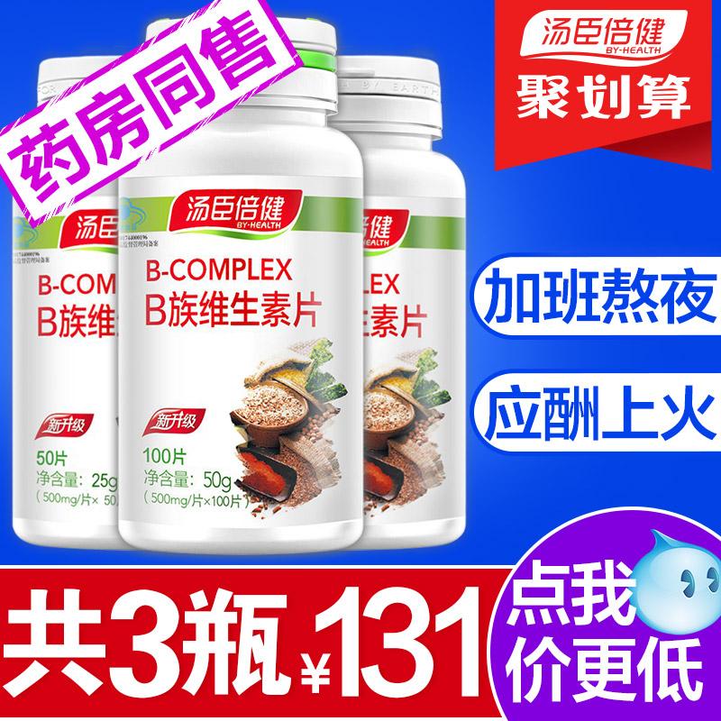 131元3瓶汤臣倍健维生素b族片综合复合维生素b2b6b12男女性补充vb