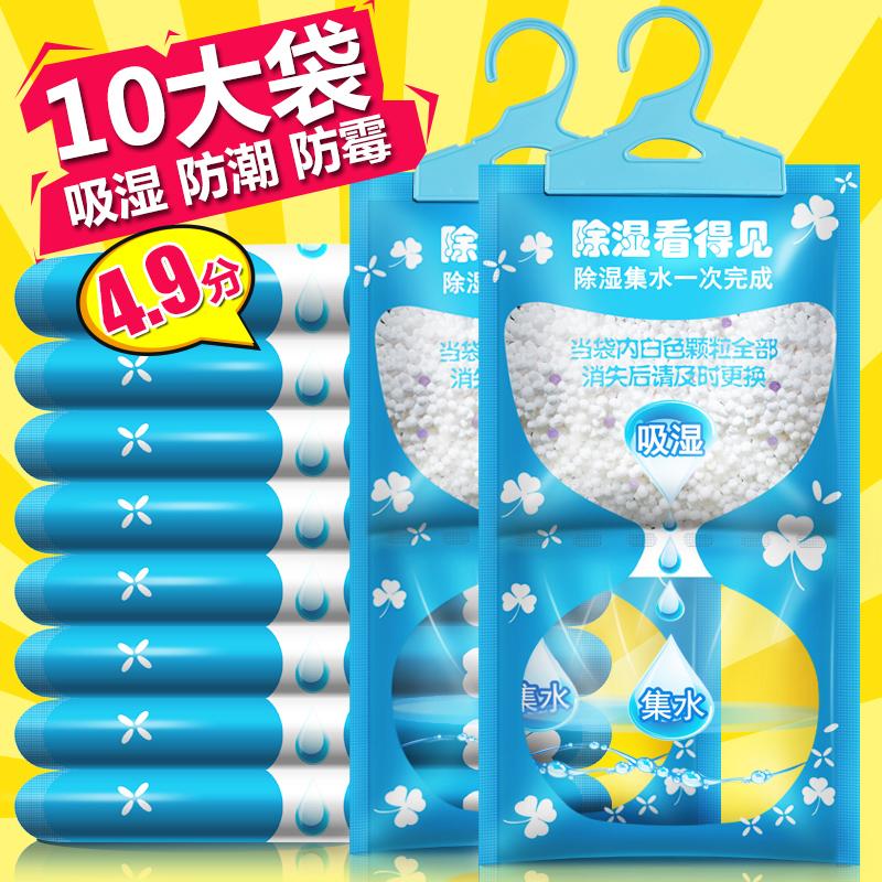 除湿袋可挂式防霉干燥剂防潮剂衣柜室内房间去湿吸潮吸湿袋盒家用