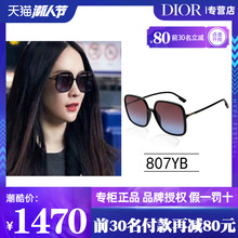 Spot DIOR Dior солнцезащитные очки SOSTELLAIRE1 Tang Yifei те же солнцезащитные очки женские большие зеркала в оправе