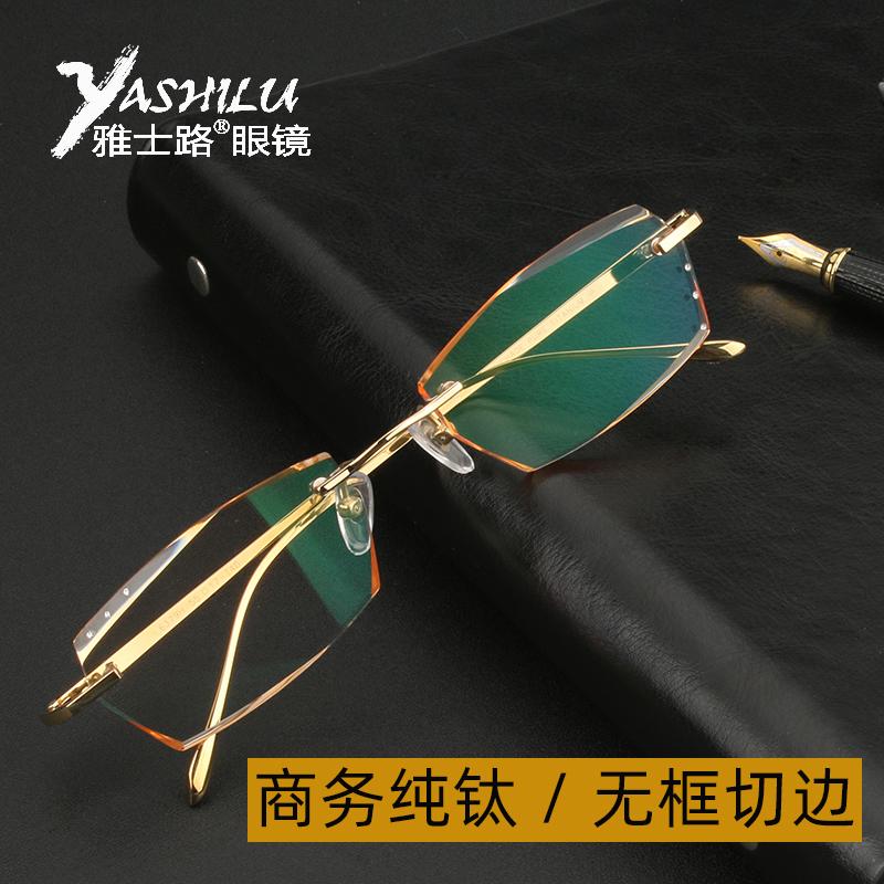 无框眼镜男近视商务纯钛变色镜架近视镜眼镜框钻石切边金色眼镜架