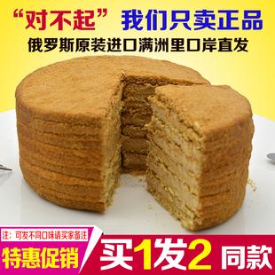 特价正宗俄罗斯进口提拉米苏双山牌蜂蜜奶油多层原味蛋糕买1送1