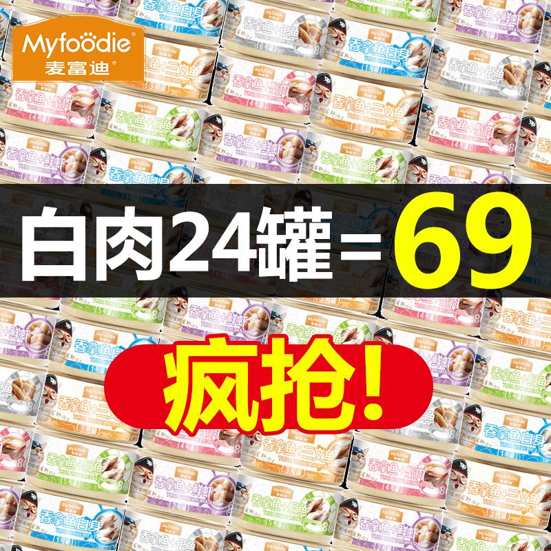 麦富迪猫罐头幼猫主食罐白肉增肥猫咪零食妙鲜湿粮包邮特价整箱24