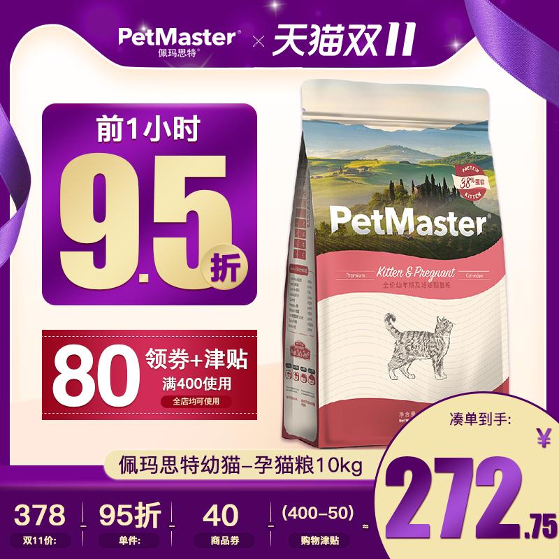 Petmaster佩玛思特猫粮10KG佩玛斯特奶糕英短幼猫粮食20斤装包邮