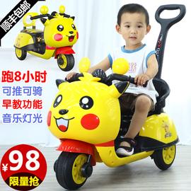 宝宝儿童电动摩托车三轮车男女小孩玩具车充电遥控可坐人电瓶童车