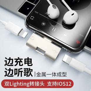 苹果7耳机转接头iPhone7p转换器X充电听歌二合一8plus转接线分线器i7原装手机吃鸡神器七八原封正品音频通话