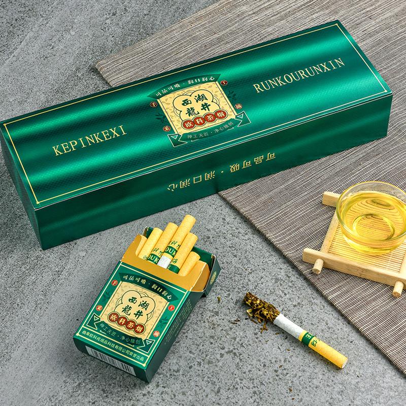 茶烟替烟良品非烟草专卖烟真烟一条香姻产品细支香烟男正品烟包邮