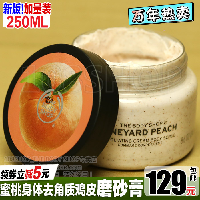 新英国进口THE BODY SHOP水蜜桃身体磨砂膏250ML嫩白去角质鸡皮肤