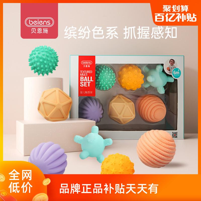 点击查看商品:贝恩施婴儿手抓球玩具抚触球益智触觉按摩感知触感球类宝宝曼哈顿