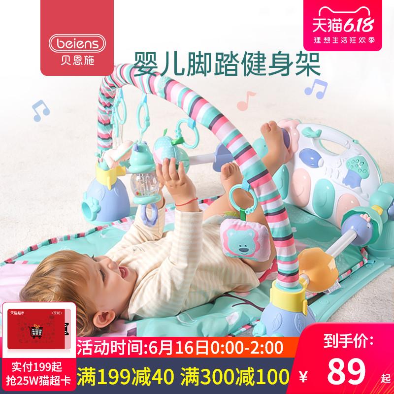 贝恩施婴儿脚踏琴钢琴健身架器新生儿宝宝音乐儿童玩具0-1岁3个月
