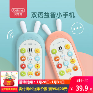 Beienshi children's mobile phone toys a baby puzzle early education music bite simulation phone 0-1 year old boy and girl