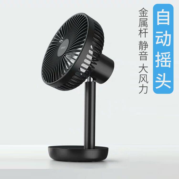 remax自动摇头小电风扇可充电USB风扇小型学生宿舍办公室桌上静音省电蓄电池大风力台式桌面电扇家用迷你床头