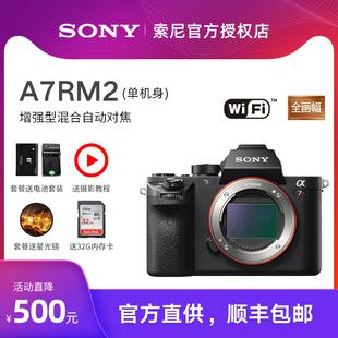 Sony/索尼 ILCE-7RM2单机 A7R2 索尼微单 数码相机a7 r2 索尼A7R2