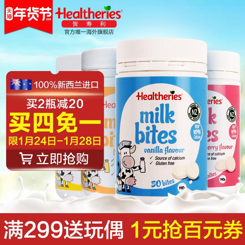 Healtheries贺寿利奶片新西兰高钙牛奶片儿童零食奶贝干吃奶酪