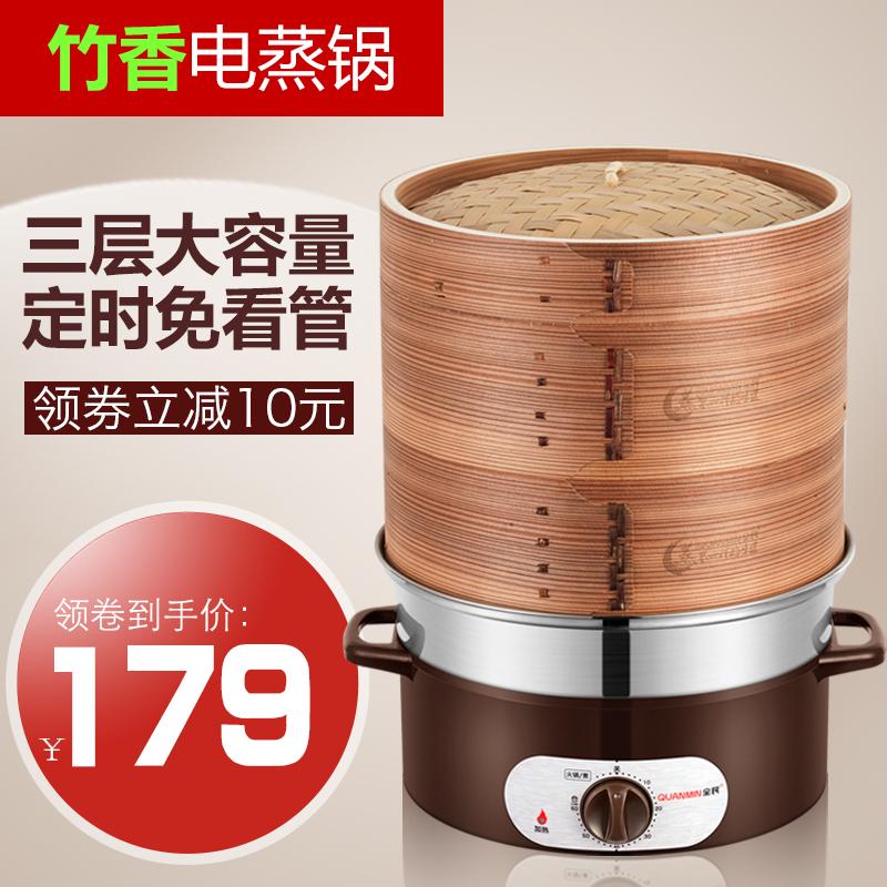 多功能防干烧竹蒸笼电蒸锅多层大容量家用竹香