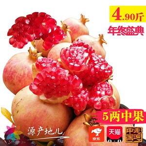 Pomegranate Fresh River Yin Tunisia Soft Seeds Like Seedless Big Red Sweet Tart 5 Two Fruits Free Shipping