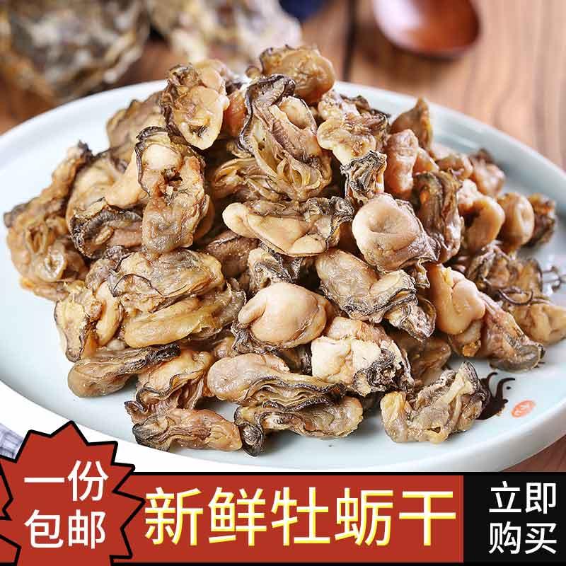 东北特产海蛎干牡蛎干生蚝干牡蛎肉500g干货海鲜海蛎子干贝类生鲜