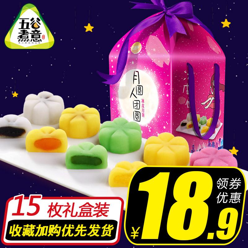 五谷煮意冰皮月饼15枚礼盒装 中秋节礼品水果味月饼团购