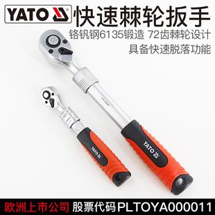 YATO棘轮扳手72齿可伸缩快速小飞中飞大飞双向自动省力刺轮板子图片