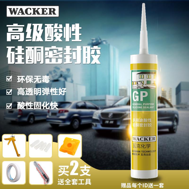 密封胶玻璃胶 德国瓦克GP-高级酸性硅酮 快干玻璃密封胶白色透明