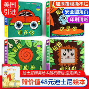 A complete set of 4 Guess Who Am I? Wonderful hole book 0-3 years old Baby ca n't rot early education book toddler 3d stereo flip book baby scene cognitive card enlightenment book puzzle book children's book picture book 0-1-2 year old book