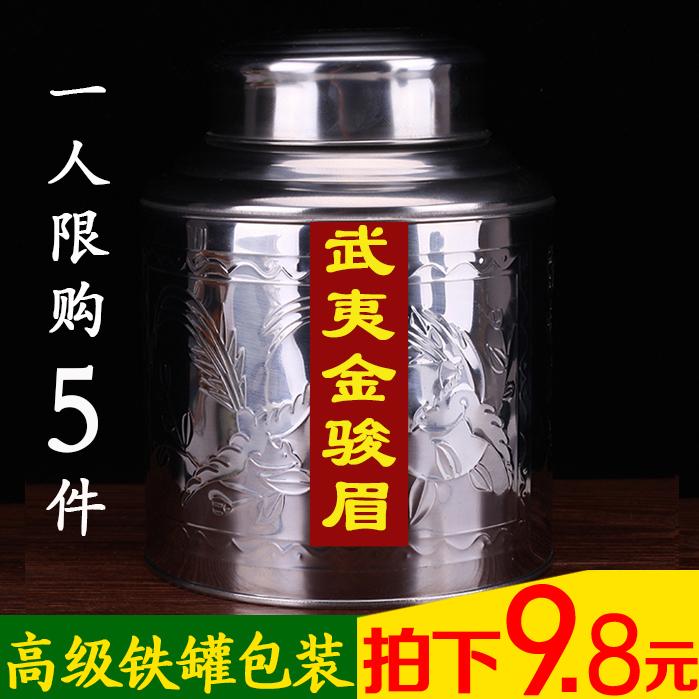 武夷山桐木关蜜香金骏眉红茶黄芽礼盒散装新茶叶特级浓香型小罐茶