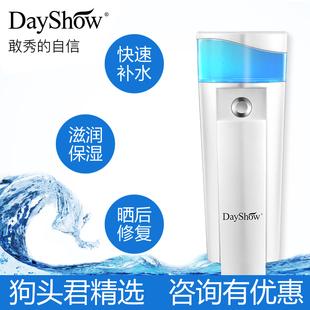 【狗头君】DayShow补水仪纳米喷雾保湿美容机补水器冷喷经典款N7