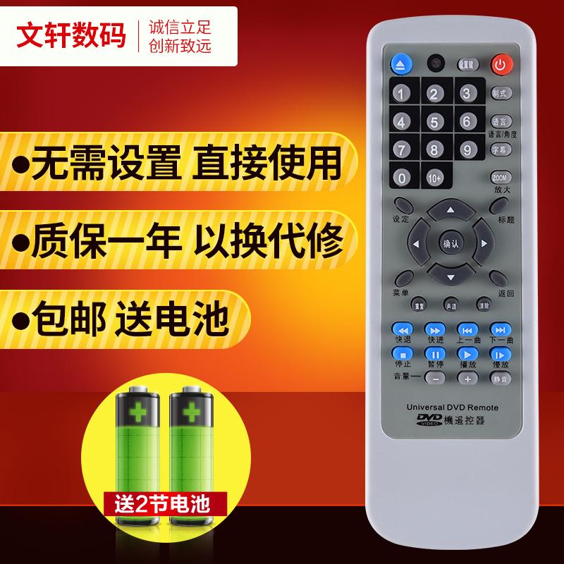 万能DVD遥控器 通用步步高/飞利浦/金正/奇声/万利达/创维/先科等