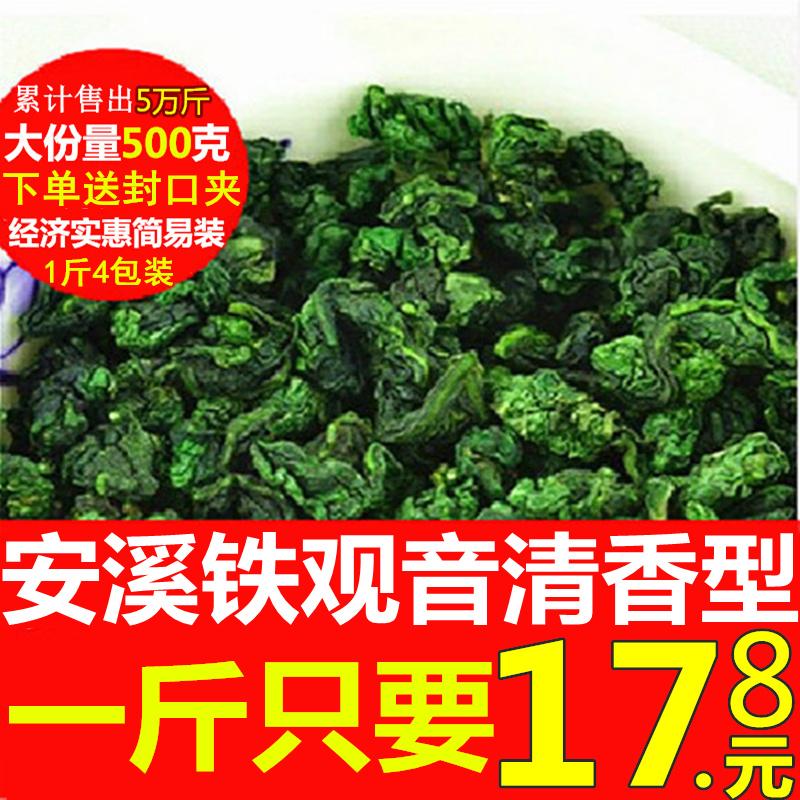 2017秋茶 安溪铁观音清香型 乌龙茶 茶叶 1725 新茶散装袋装500g