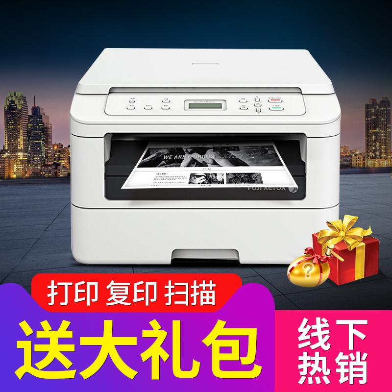 富士施乐m228db双面多功能黑白激光打印机一体机复印扫描家用办公