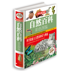 Nature encyclopedia color illustrated book youth science popular books color map hardcover genuine books encyclopedia best-selling books nature biology plants animal encyclopedia reference books children's books