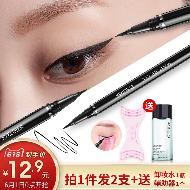 2支装 眼线笔持久防水防汗不晕染不脱色大眼定妆眼线液初学者学生