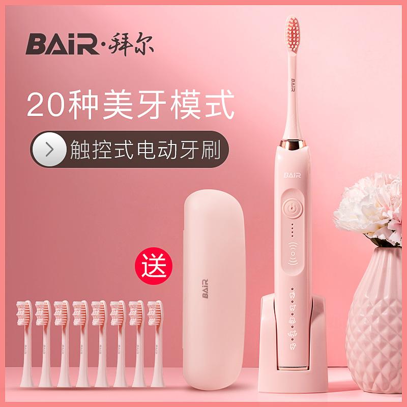 拜尔电动牙刷成人充电式声波全自动超软毛刷学生党情侣套装男士女