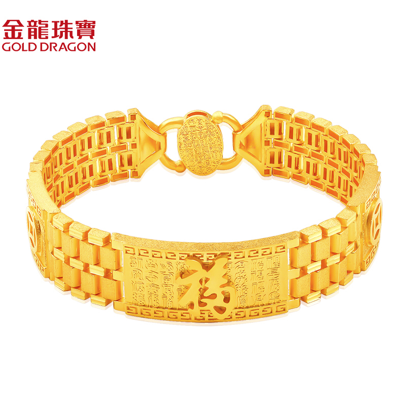 金龙珠宝黄金手链男款9999足金手表链纳福腕表金手链GS116D