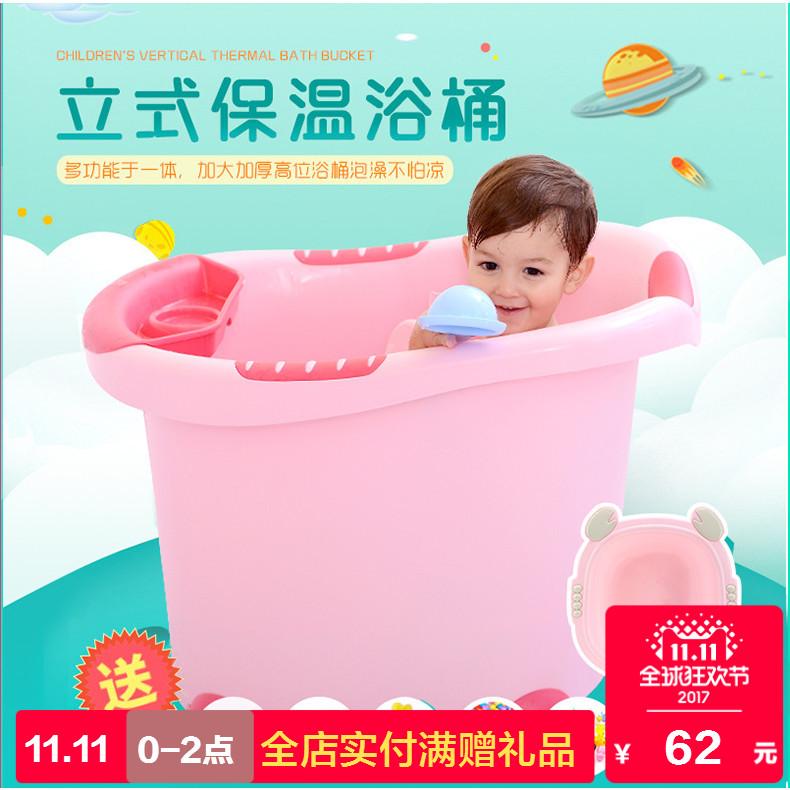 儿童塑料洗澡桶宝宝浴桶小孩泡澡桶大号加厚桶婴儿浴盆澡盆可坐