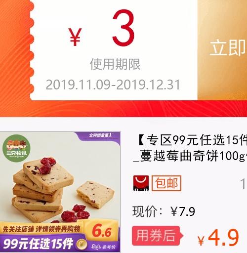【专区99元任选15件】三只松鼠_蔓越莓曲奇饼100g休闲零食小吃