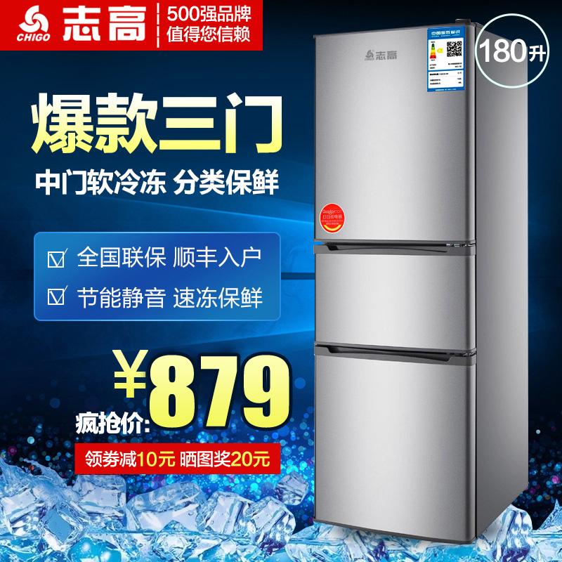 Chigo/志高 BCD-180升三门式家用大容量电冰箱出租冷冻冷藏柜节能