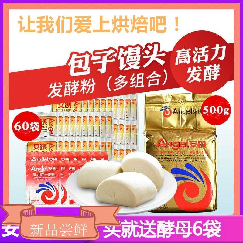 安琪酵母 发酵粉大袋 500g孝母粉. 食用 家用5g50g笑醇母粉发酰粉