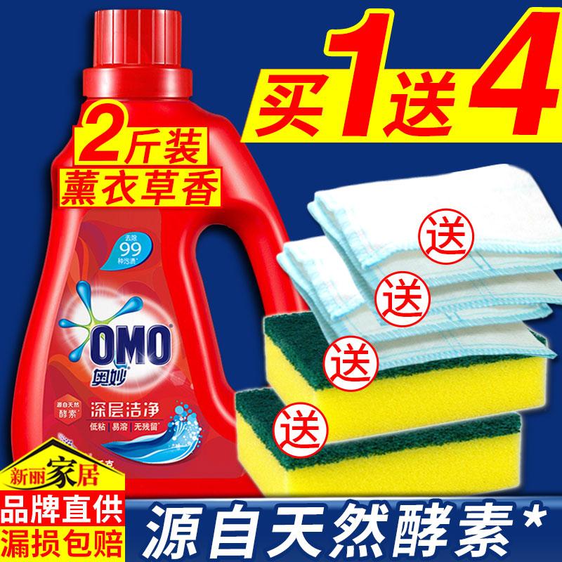 奥妙洗衣液1kg深层洁净薰衣草香天然酵素家庭装手洗机洗正品包邮