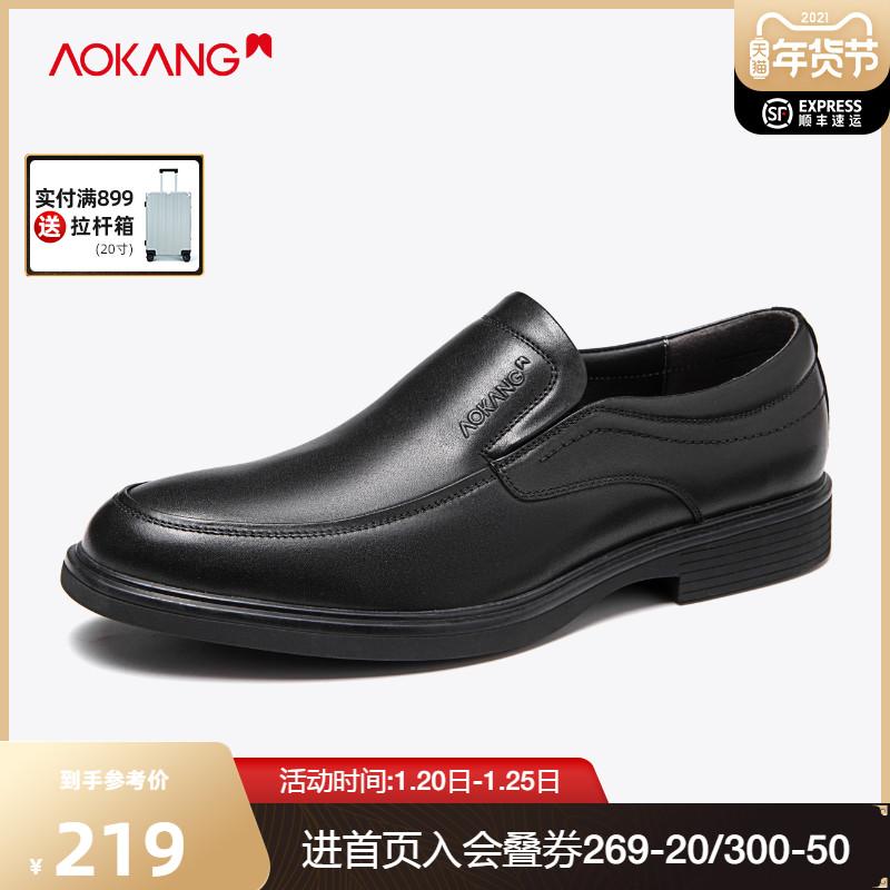 奥康男鞋 秋冬季圆头商务休闲真皮男鞋 低帮套脚舒适皮鞋工作鞋子