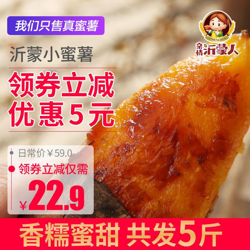 沂蒙蜜薯红薯新鲜番薯迷你富硒地瓜农家越南小紫薯山东烟薯25